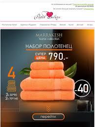 Postel Deluxe: -40%!!! Турецкий <b>набор из 4 полотенец</b> всего за ...