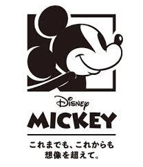 私とミッキーがテーマミッキーマウスプロモーションマイミッキー