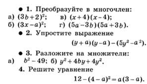 Контрольная работа Формулы сокращенного умножения  Вариант № 2