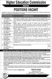 higher education commission islamabad jobs jobs blog higher education commission islamabad jobs 2017