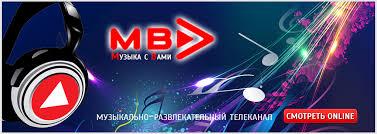 mb Самара подключить Интернет кабельное цифровое телевидение  Баннер Телеканал МВ