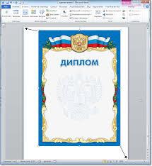 Как сделать грамоту или диплом в ворде диплом Установка изображения бланка в качестве фона
