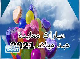 عبارات معايدة عيد ميلاد 2021 - أجمل المعايدات للأحباب - موقع تثقف