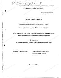 Диссертация на тему Модификация английского акционерного права  Диссертация и автореферат на тему Модификация английского акционерного права под влиянием норм права Европейского Союза