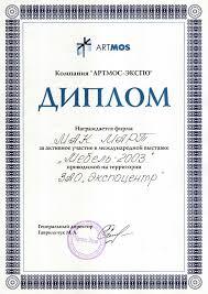 Наши награды Макмарт Диплом за активное участие в 15 й Международной выставке Мебель 2003 Российский фонд защиты прав потребителей Московский фонд защиты прав потребителей