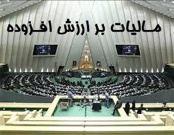 Image result for ارزش افزوده