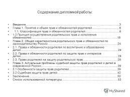 Презентация на тему Уважаемые члены государственной комиссии  2 Содержание дипломной