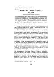 Аннотация магистерской диссертации Летуновской Марины Владимировны  ЛОББИЗМ ЗЛО ИЛИ НЕОБХОДИМОСТЬ