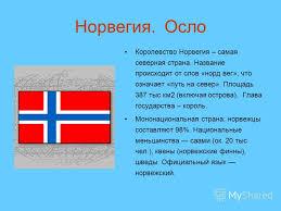 Презентация на тему На Севере Европы Окружающий мир класс  3 Норвегия