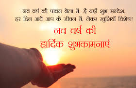 happy new year wishes in hindi wishes