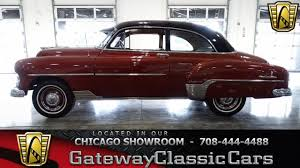1952 Chevrolet Coupe Gateway Classic Cars Chicago #1298 - YouTube