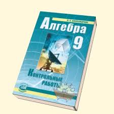 Александрова Алгебра кл Контрольные работы Мнемозина