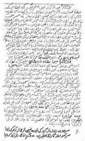on allama iqbal for class in urdu essay on allama iqbal for class 8 in urdu