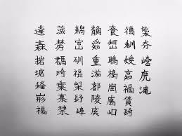 47都道府県をすべて1文字で表現 センス抜群の創作漢字作者の