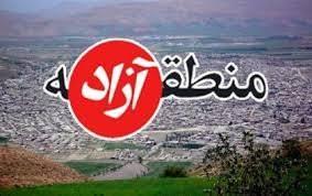 Image result for منطقه ازاد خوی