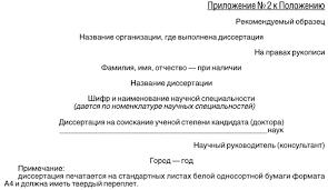 Положение ВАК  приложение