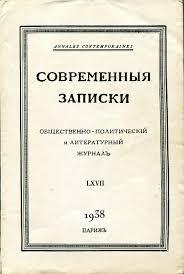 Современные <b>записки</b> — Википедия