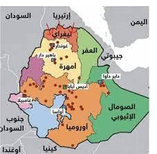 ما هو سبب الصراع بين إثيوبيا وإقليم تيغراي ويكيبيديا - راصد المعلومات