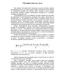 Изучение технологических параметров процесса резания  Изучение технологических параметров процесса резания Исследовательская часть дипломной работы