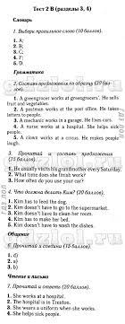 ➄ ГДЗ Английский язык класс Рабочая тетрадь Быкова Н И  Ответы по английскому языку spotlight 4 класс Быкова контрольные задания