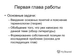 Презентация на тему Магистерская диссертация Магистерская  7 Первая