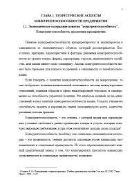 Декан НН Пути повышения конкурентоспособности предприятия d  Пути повышения конкурентоспособности предприятия