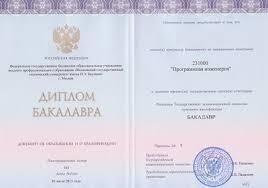 Диплом МГТУ им Баумана Купить диплом бауманки по доступной цене с  Диплом МГТУ им Баумана