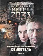 Папка для магистерской диссертации синяя бордовая красная  Купить Баранова И В Метро 2033 Свидетель роман