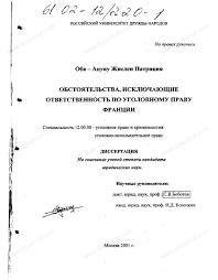 Диссертация на тему Обстоятельства исключающие ответственность  Диссертация и автореферат на тему Обстоятельства исключающие ответственность по уголовному праву Франции