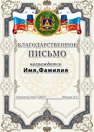 Печать похвальных грамот дипломов сертификатов в Брянске по  1 2 3