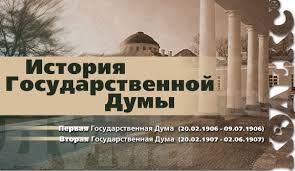 Центр правовой информации Российской национальной библиотеки Гос Дума