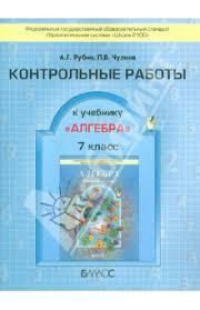 Книга Алгебра класс Контрольные работы ФГОС Рубин  Алгебра 7 класс Контрольные работы