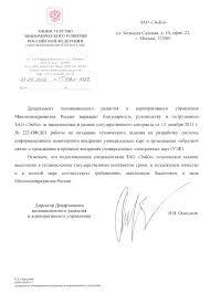 Портфолио Минэкономразвития России