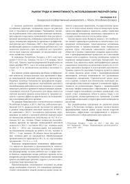 Курсовая работа по макроэкономике РЫНОК ТРУДА И ЭФФЕКТИВНОСТЬ ИСПОЛЬЗОВАНИЯ