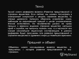 Презентация на тему ГБОУ города Москвы Гимназия Московская   Реферат Развитие представлений 2 Темой