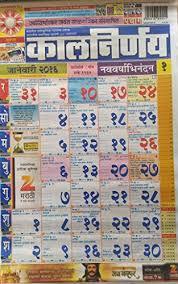Kalnirnay Panchang 2018 Calendar Marathi Wall Chart Jan 01 2018 Kalnirnay Panchang 2018 Marathi Wall Chart 2018
