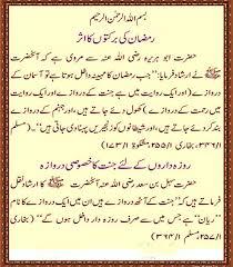 ramzan ul mubarak hd pics greetings hd walls ramzan ki ahmiyat importance urdu essay