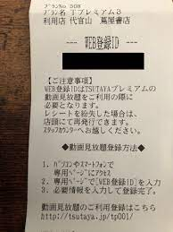 Tsutaya プレミアム 解約