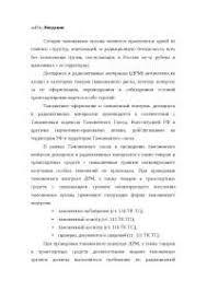 Делящиеся и радиоактивные материалы как объект специального  Делящиеся и радиоактивные материалы как объект специального таможенного регулирования курсовая 2013 по таможенной системе скачать бесплатно