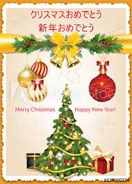 Japanese Seasons Greetings Card Merry Christmas And Happy