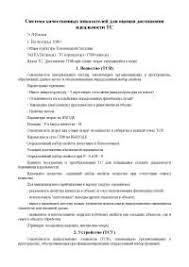 Реферат на тему Система качественных показателей для оценки  Реферат на тему Система качественных показателей для оценки достижения идеальности ТС