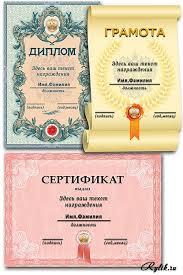 Грамота сертификат и диплом скачать образцы бесплатно Диплом грамота сертификат скачать готовые шаблоны