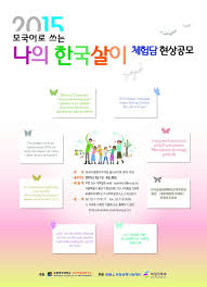 my life in korea essay writing contest buhay korea band 1433475452670
