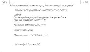 Титульник Задание Бланки Рецензия БЛАНКИ ЗАДАНИЙ