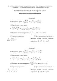 По учебнику Алгебра класс Авторы под редакцией Ю По учебнику Алгебра 8 класс Авторы под редакцией Ю