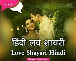 love shayari hindi true love status
