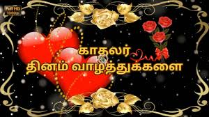 Valentines Day Quotes For Him In Tamil With Happy Valentine S Day
