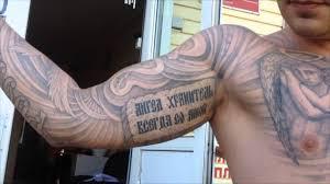фото православные татуировки
