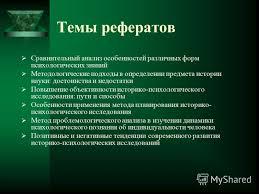 Презентация на тему Лекция История психологии  24 Темы рефератов Сравнительный анализ