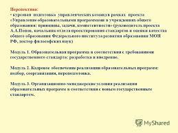 Презентация на тему Муниципальное образование город Нефтеюганск  13 Перспектива курсовая